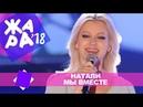 Натали - Мы вместе ЖАРА В БАКУ Live, 2018
