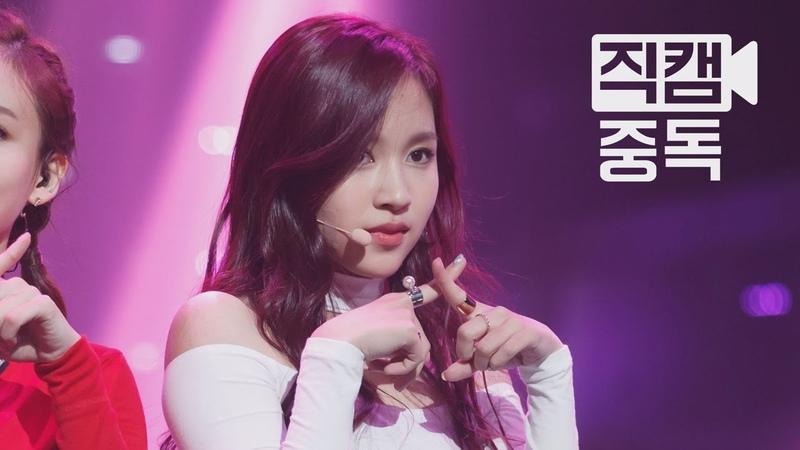 [Fancam] Mina of TWICE(트와이스 미나) Like OOH-AHH(OOH-AHH하게) @M COUNTDOWN_151029 EP.84