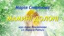 Марія Стоянова Мамині долоні