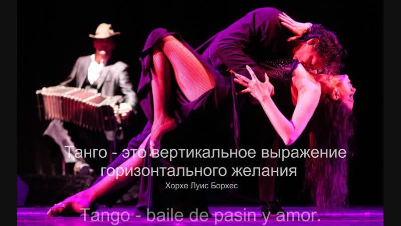 Tango Argentine - танец страсти и любви