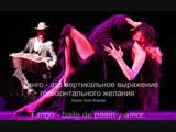 #Tango Argentine# - танец страсти и любви