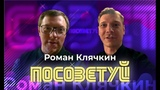 ПОСОВЕТУЙ. Роман Клячкин. Top 15 Moscow,