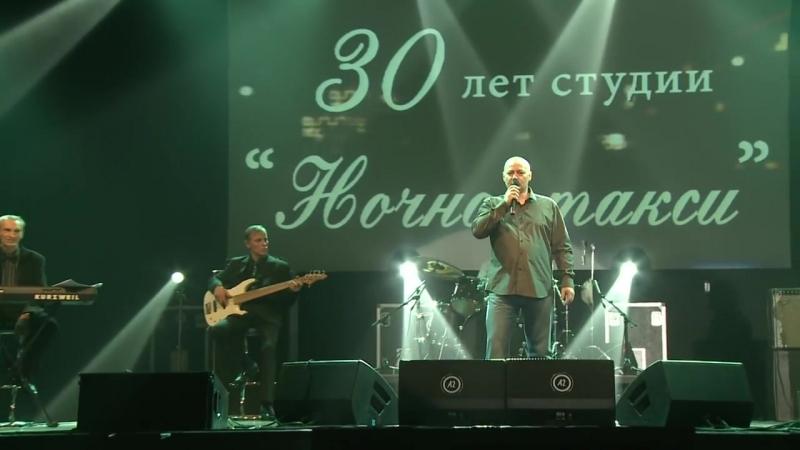 Дмитрий Треликовский - Незнакомый полустанок (Ночное Такси, 2015)