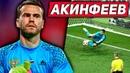 Игорь Акинфеев ГЕРОЙ РОССИИ 10 ФАКТОВ