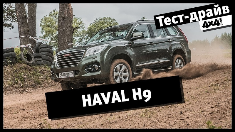 4x4PRO. Новый Haval H9 на трассе Rainforest Challenge