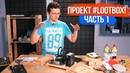 ПК в ящике из Икеи - проект Lootbox!