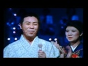懐メロ歌謡曲 258 北島三郎・森昌子 民謡メドレー