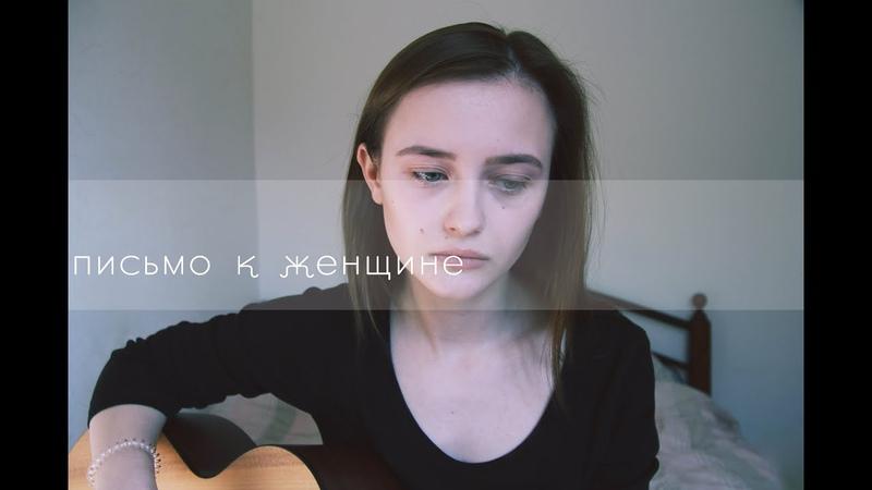 The Retuses - Письмо к женщине (cover by Valery Y.)