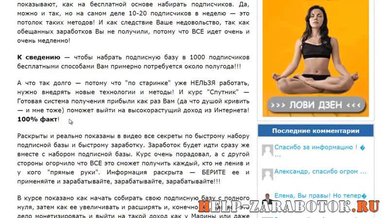 Спутник - Готовая система получения прибыли - 300 т.р в месяц -(VIP) честный отзыв goo.gl/YzyAia