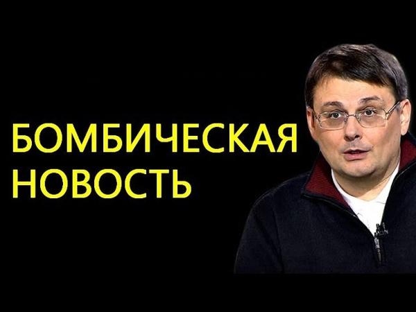 Евгений Федоров 20.01.2019