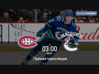Montréal Canadiens 🆚 Vancouver Canucks
