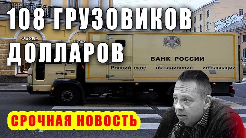 Степан Демура — доллары будут вывозить вагонами