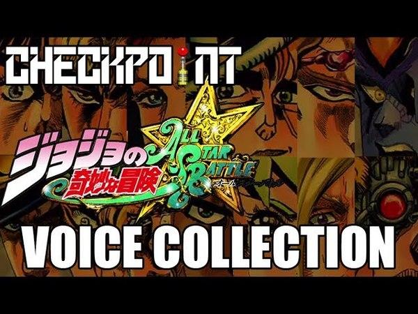 JoJos Bizarre Adventure ASB Voice Collection ジョジョの奇妙な冒険 オールスターバトル