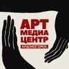 Арт Медиа Центр / Красногорск