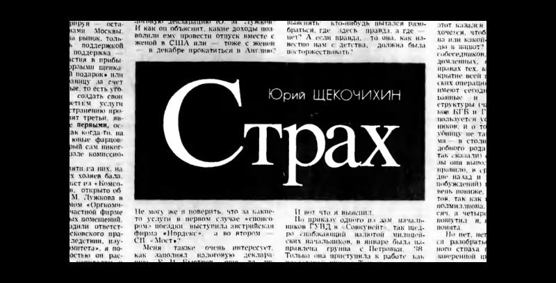 "Юрий Щекочихин. ""Страх"""