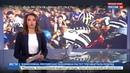 Новости на Россия 24 • Давку в Турине спровоцировала неудачная шутка