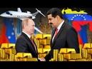 Оппозиция и США в УЖАСЕ! Путин и Мадуро ВЫВОЗЯТ золотой запас Венесуэлы!