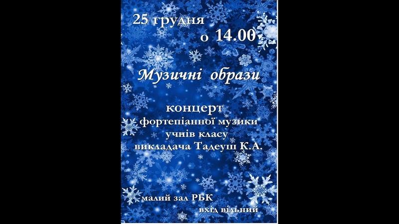 29 12 2018 концерт учнів класу фортепіано викладач Тадеуш К А