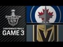 НХЛ - плей-офф. Финал - Запад. 3-й матч. Вегас Голден Найтс - Виннипег Джетс - 42 10, 21, 11