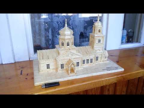 Как сделать церковь храм из спичек (Богоявления Господня )