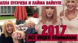 Алла Пугачева и Лайма Вайкуле. ВСЕ ЛУЧШИЕ ВИДЕО за лето 2017 #ЛаймАлла
