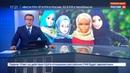 Новости на Россия 24 • Кукла Барби впервые официально надела хиджаб