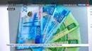 Новости на Россия 24 Массовый ажиотаж россияне скупают новые денежные купюры