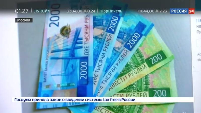 Новости на Россия 24 • Массовый ажиотаж: россияне скупают новые денежные купюры