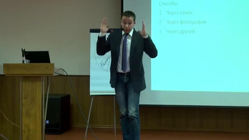 Знакомства ВКонтакте (пикап-конференция 2012) - Егор Шереметьев