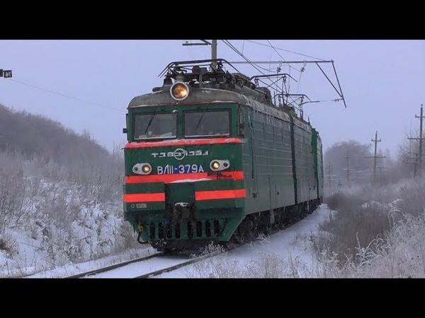 Едет зеленый тройник. ВЛ11-379/381 Б с грузовым поездом