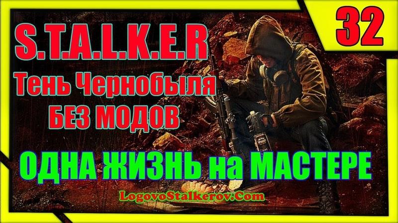 Прохождение Сталкер Тень Чернобыля 32 АРМЕЙСКИЕ СКЛАДЫ ЗА СВОБОДУ