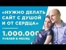 КАК СОЗДАТЬ САЙТ И ЗАРАБАТЫВАТЬ НА НЁМ 1.000.000 РУБ. В МЕС. - КЕЙС - ВИТАЛИЙ ЦЫГАНОК