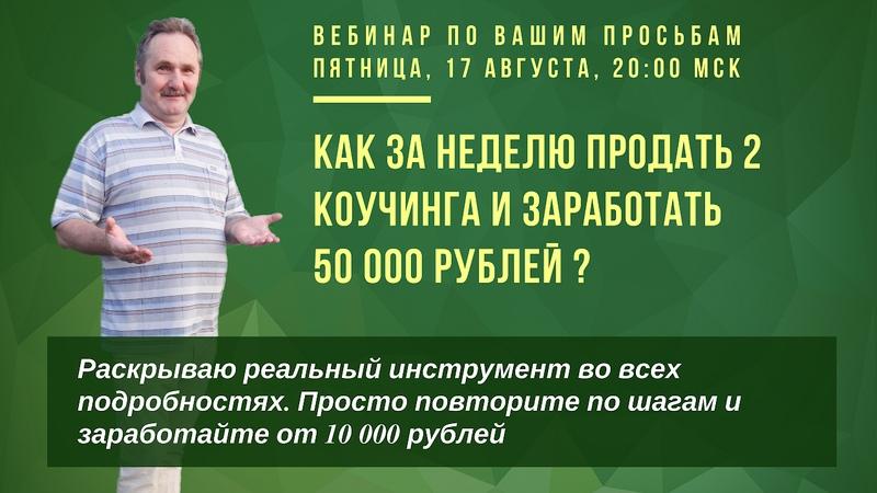Как за неделю продать 2 коучинга и заработать 50 000 рублей