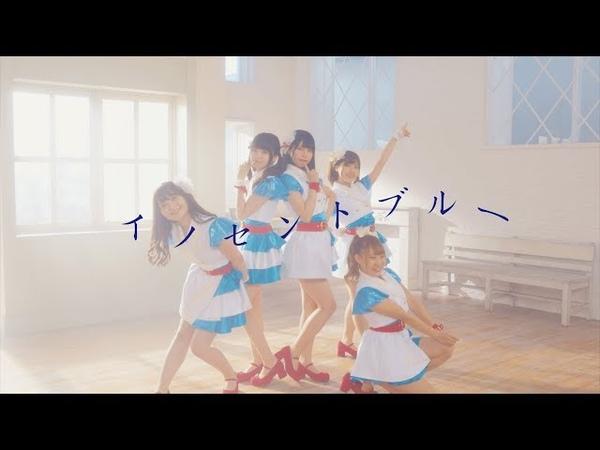 イノセントブルー / YOANI1年C組