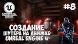Создание игры на Unreal Engine 4 #8 - Автоматическая стрельба и ограничения по выстрелам