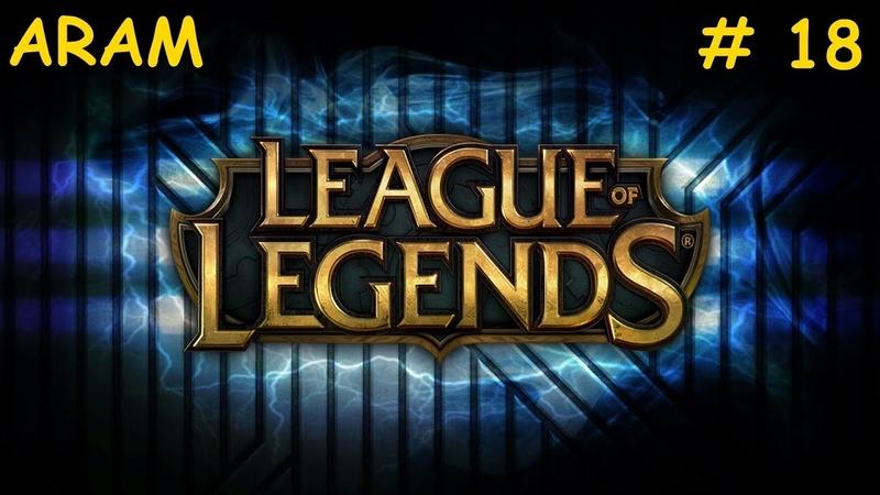 Бык в попу тык глупая Поппи и нубосяка Моргана ARAM league of legends 18