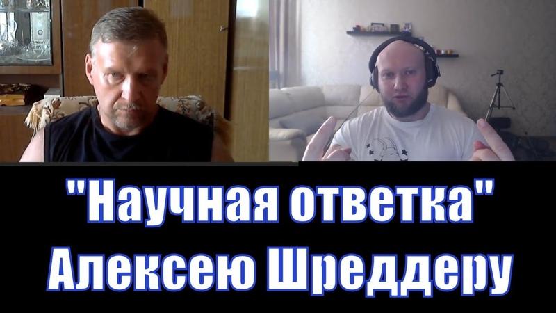 Андрей Антонов, ученик Селуянова отвечает на вопросы Алексея Шреддера и Юрия Спасокукоцкого