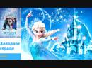 Русский Трейлер HD - Холодное сердце