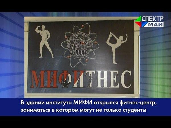 В здании института МИФИ открылся фитнес-центр, заниматься в котором могут не только студенты