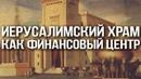 Валентин Катасонов Философствующая интеллигенция как феномен древних евреев