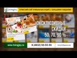 LivingJoy.ru - честные и выгодные скидки на всё в Брянске
