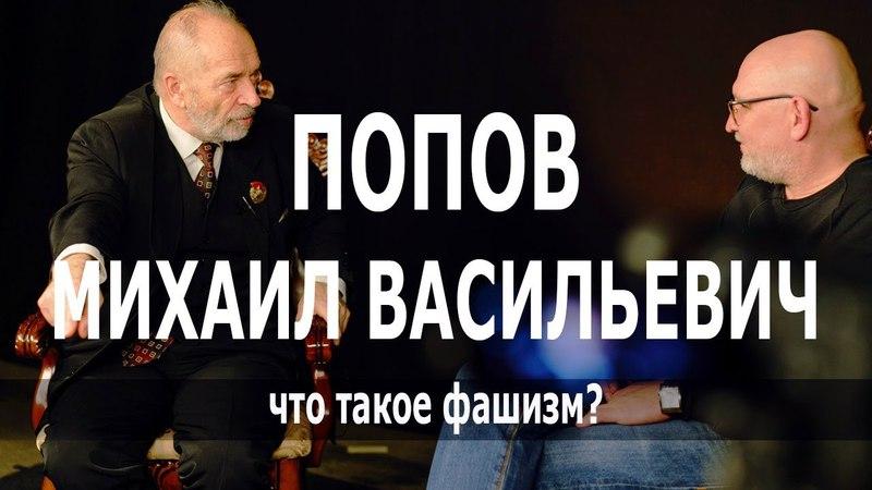 Трепанация Михаил Васильевич Попов. Что такое фашизм