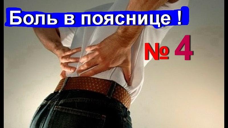 Боль в пояснице. Болит спина. Воспалился седалищный нерв -народное лечение №4