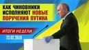 Как чиновники исполняют новые поручения Путина - Итоги недели