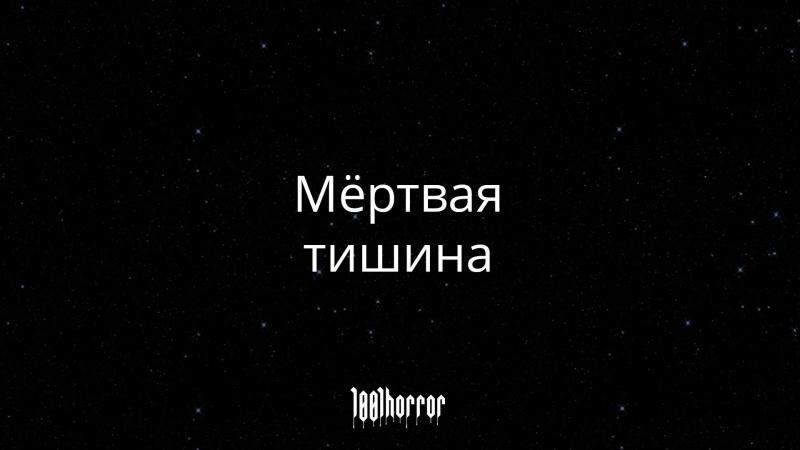 Мёртвая тишина 2007 1001horror