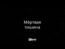 Мёртвая тишина (2007) | 1001horror