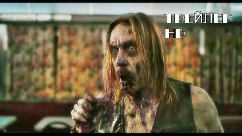 Зомби-комедия Джима Джармуша Мертвые не умирают фильм 2019 (THE DEAD DON'T DIE)| ТРЕЙЛЕР субтитры