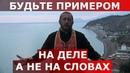 Будьте примером на деле а не на словах Священник Игорь Сильченков