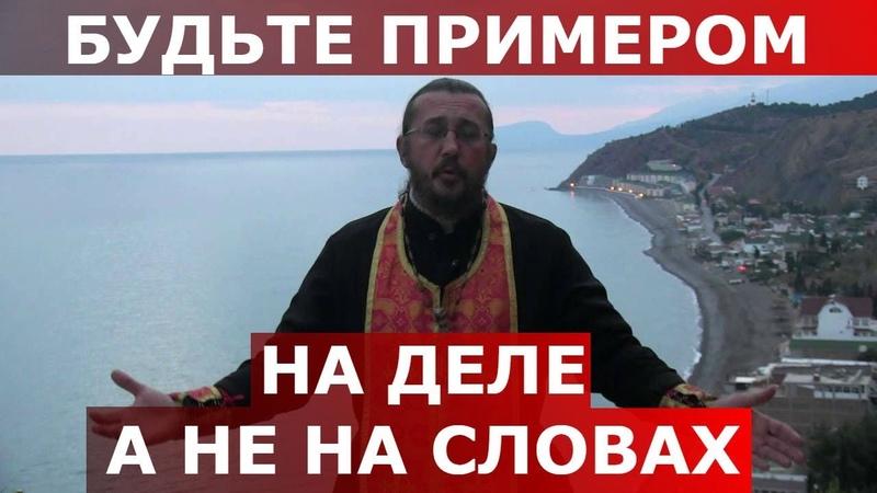 Будьте примером на деле, а не на словах. Священник Игорь Сильченков
