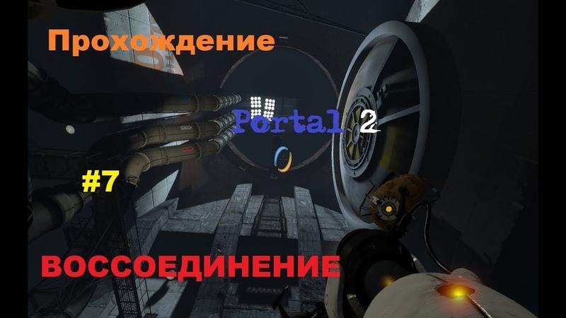 [Прохождение] 7 Portal 2 (Воссоединение) » Freewka.com - Смотреть онлайн в хорощем качестве